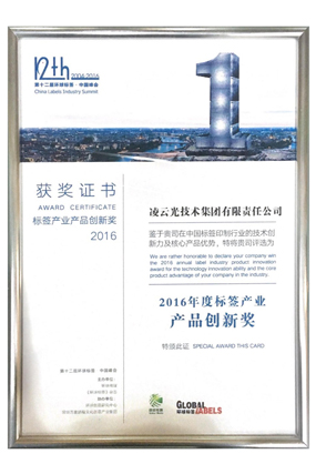 2016 《环球标签》-2016年度标签产业 产品创新奖