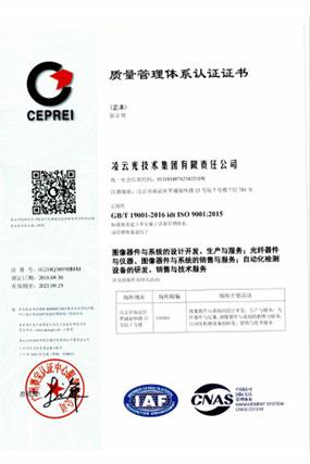 竞博光技术集团有限责任公司9001证书