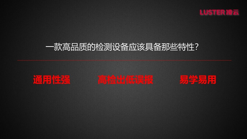 质量兴业,赢在质检-LabelMaster-KA产品发布会 V2.0.jpg