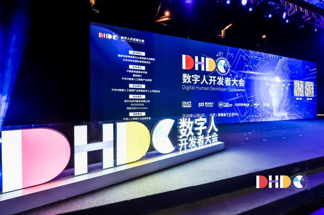 首届数字人开发者大会在京成功举办,数字人产业蓄势待发
