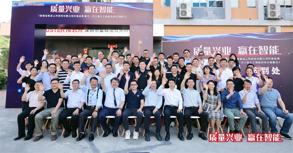 引行业进步,赋能智能制造,深圳富联凌云光正式开业!